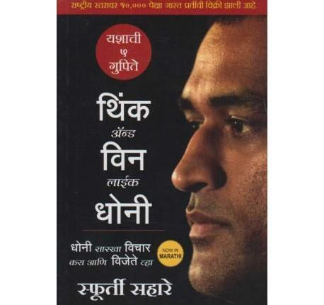 Think And Win Like Dhoni (थिंक अ‍ॅण्ड विन लाईक धोनी) by Sfurti Sahare
