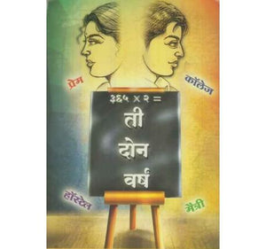 Ti Don Varsh (ती दोन वर्षं) by Nitin Ganpat Shinde