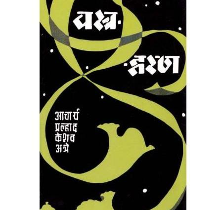 Vastra Haran (वस्त्र हरण) by Aacharya Atre