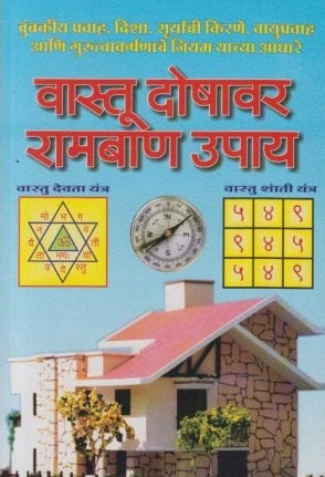 Shree Gajanan Book Depot by Pt. Sundarlal Tripathi