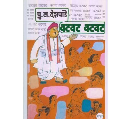 Vatvat Vatvat (वटवट वटवट) by P. L. Deshpande