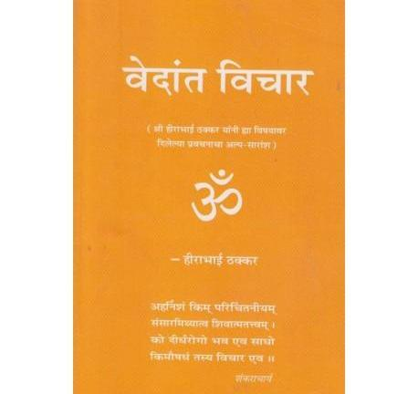 Vedant Vichar (वेदांत विचार) by Hirabhai Thakkar & Translated by Balavant Shankar Kashikar