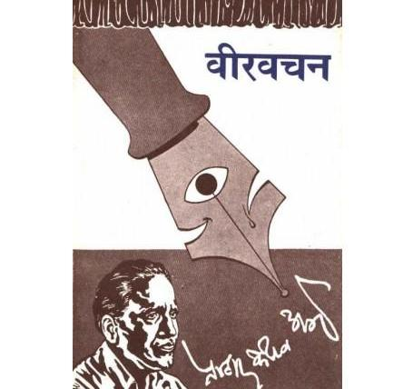 Veervachan (वीरवचन) by Aacharya Atre