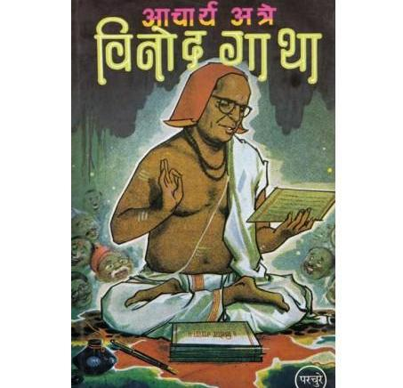 Vinod Gatha (विनोद गाथा) by Aacharya Atre
