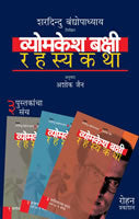 Vyomkesh Bakshi Rahasyakatha Set of 3 books by Ashok Jain