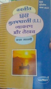 Hindi Vyakran 7th Class By Navneet Publication