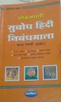 Lokbharti Subodh Hindi Nibandhamala 10th Class By Navneet Publication