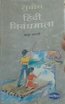 Subodh Hindi Nibandhamala 8th Class By Navneet Prakashan