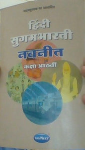 Hindi Sugambharti 8th Class By Navneet Prakashan