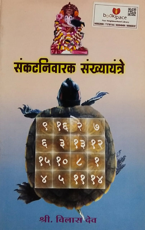 Sankatniwarak Sankhyayantre By Shree. Vilas Dev