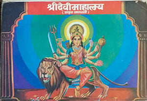 Shree Devi Mahatmya