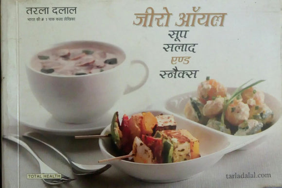 Tarla Dalal Soup Salad and Snacks