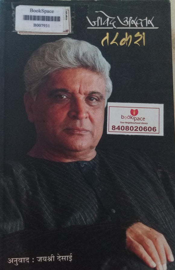 Tarkash By Javed Akhtar