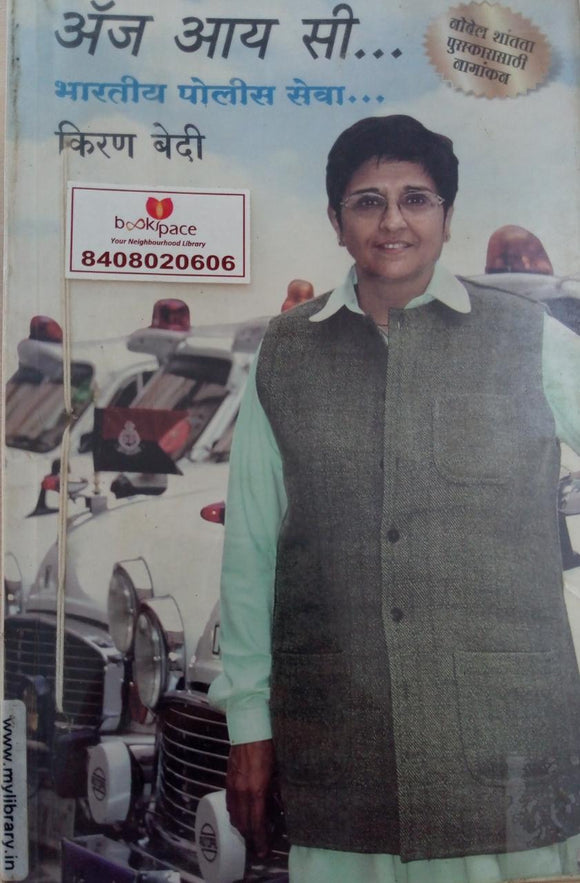 As i see By Kiran Bedi