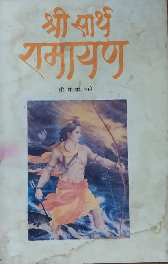 Shree Sarth Ramayan By Bhave