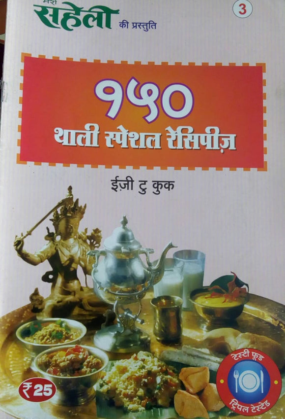 150 Thali Special Recipes Easy To Make