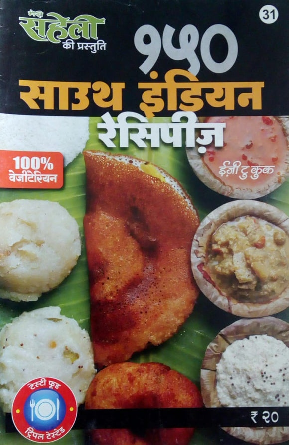 150 South Indian Recipes