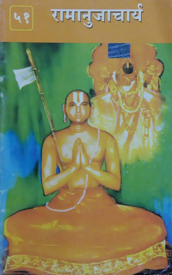 Ramanujacharya by Raghusut