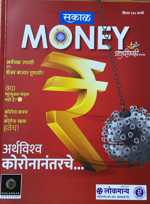 Money Diwali Ank 2020