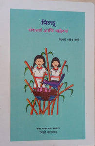 Pillu gharatl ani baherch By vedvari jogi