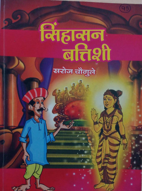 Sinhasan battishi  By Saroj chaugule