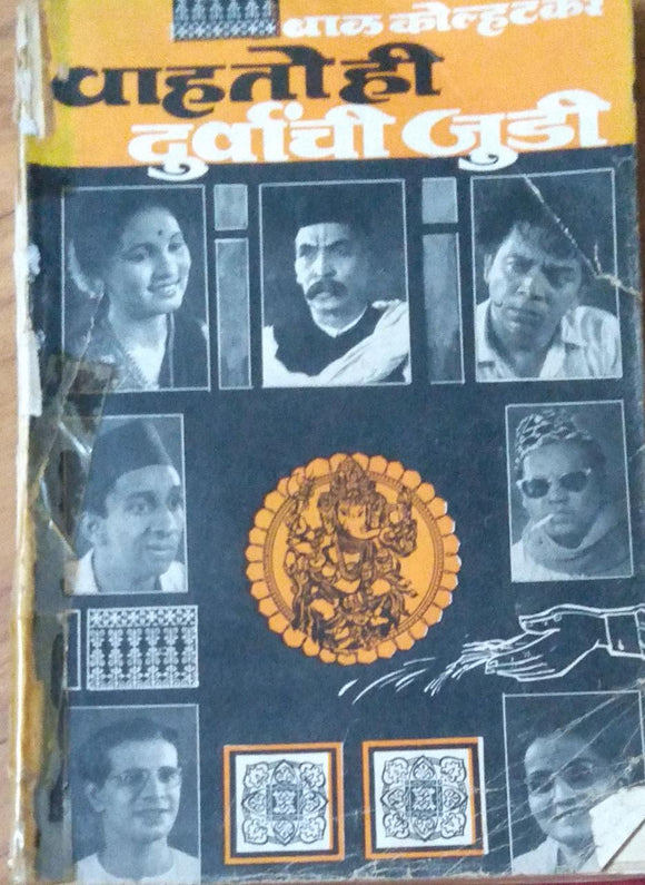 Vahato HI Durvanchi Judi  ( First Edition 11 June 1964 )
