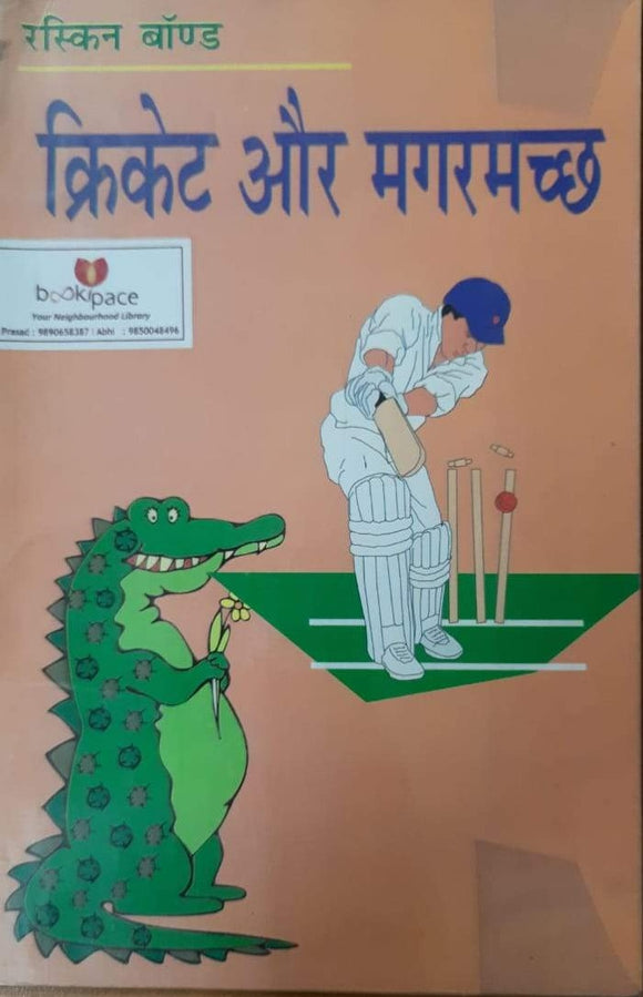 Cricket Aur Magarmachha by Ruskin Bond