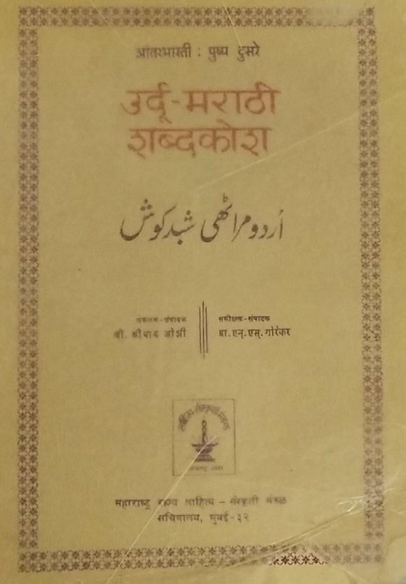 Urdu Marathi Shabdakosh  (1st ED jan 1968) By Shree Shripad Joshi