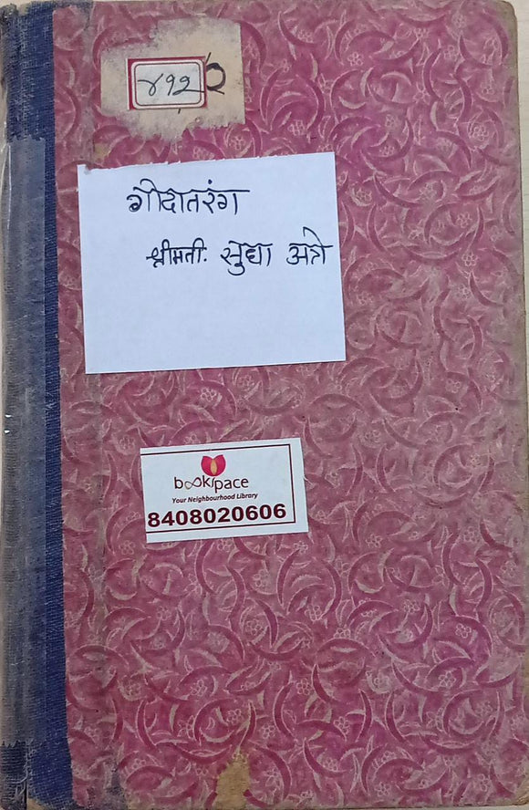Godatarang By Sudha Atre  (First Edition 20 Oct 1969)