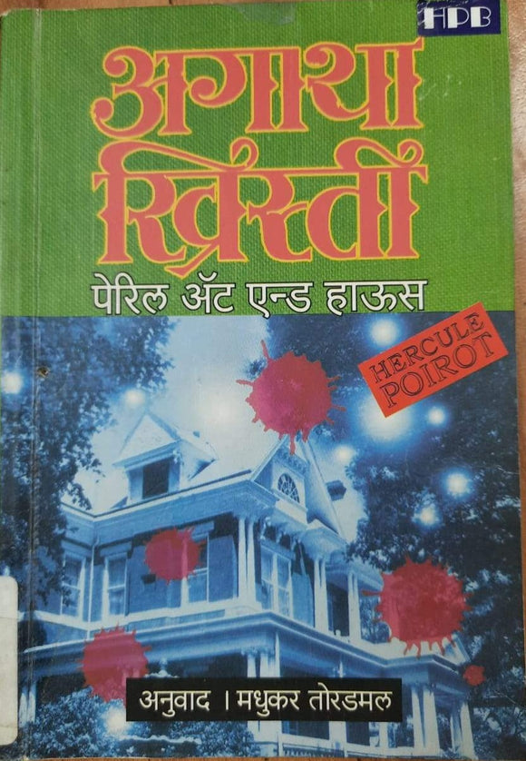 Peril At And House by Agatha Christie/Madhukar Toradmal