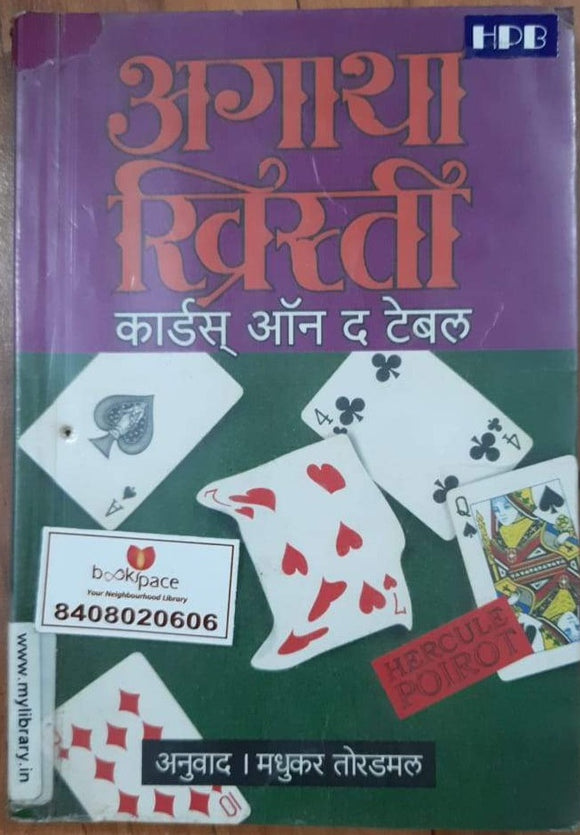 Cards On The Table by Agatha Christie/Madhukar Toradmal