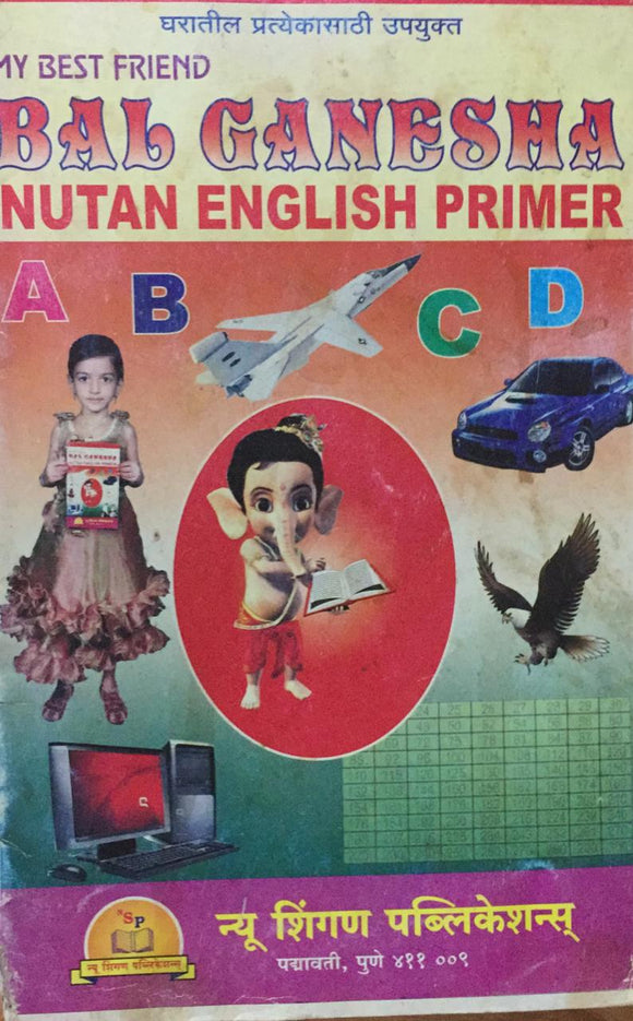 My Best Friend BAL B\GANESHA, Nutan English Primer
