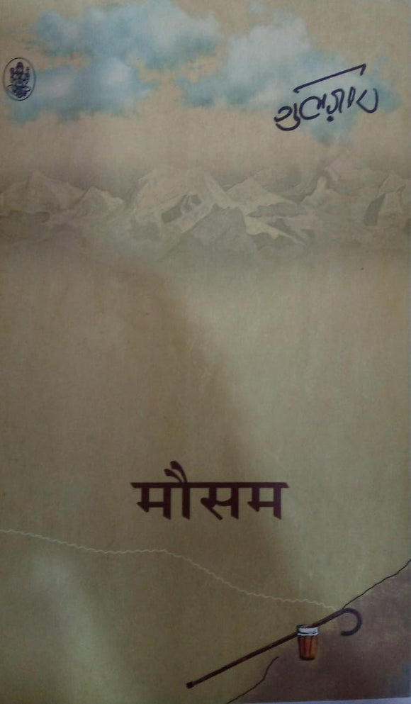 Mausam By Gulzar