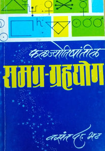 Samagra Grahyog By Vasant Bhat