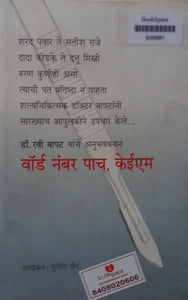 Ward No 5, KEAM By Suniti Jain