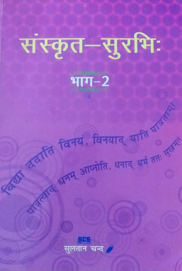 Sanskrut Surabhi By Sultan Chand