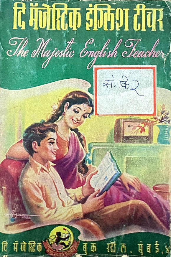 The Majestic English Teacher by S G Gupte