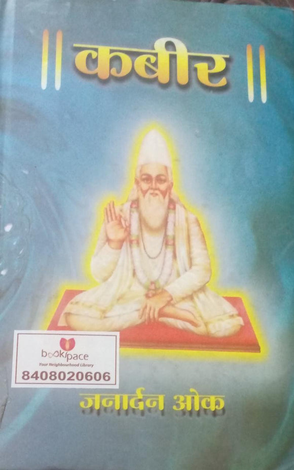 Kabir By Janardhan Oak