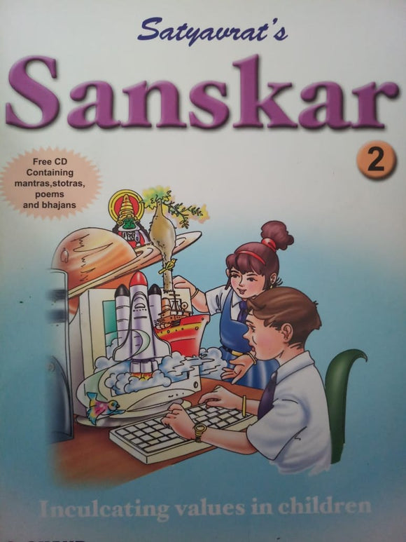 Sanskar By S. Chand