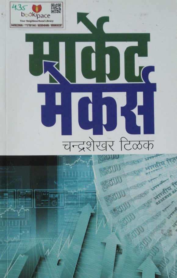 Market Makers By Chandrashekhar Tilak