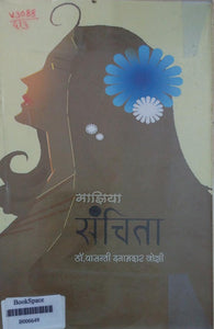 Maziya Sanchita By Vasanti Inamdar Joshi