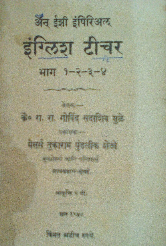 English Teacher Part 1,2,3,4, By Govind Sadashiv Mule