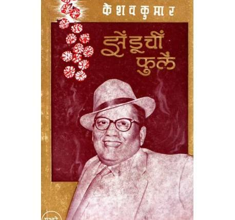 Zenduchi Phule by Aacharya Atre