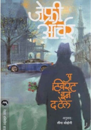 A Twist In The Tale (अ ट्विस्ट इन द टेल) by Jeffrey Archer Translator	Leena Sohoni