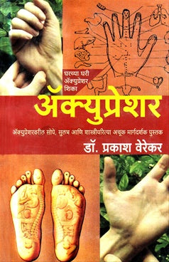 Acupuncture By Dr Prakash Varekar