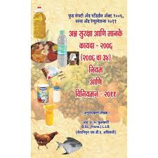 Food Safety & Standards Act, 2006,Rules And Regulation 2011 By Adv P M Kulkarni