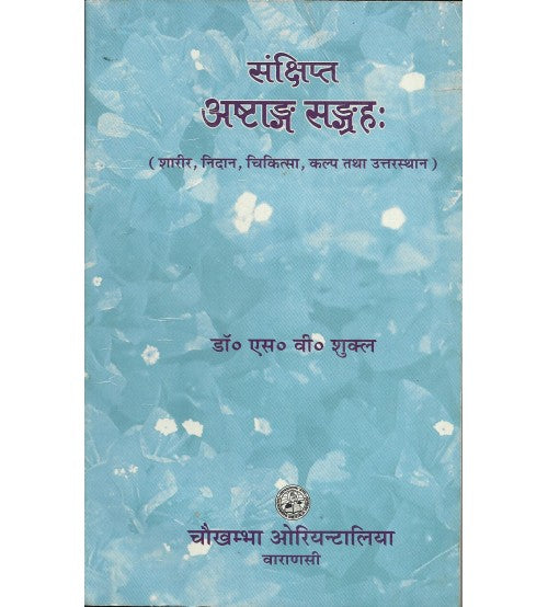 Sankshipta Ashtanga Sangraha Of Vagbhata Vol 1&2 By Dr S V Shukla