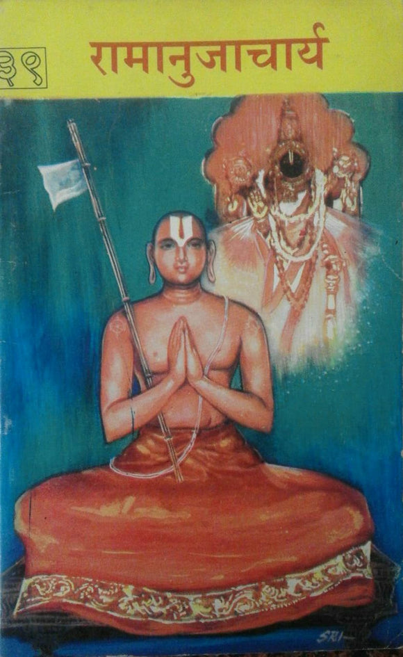 Ramanujacharya By Rghusuth