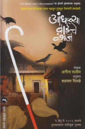 The Blind Ladys Descendants (आंधळ्या बाईचे वंशज) by Anees Salim, Shyamal Chitale