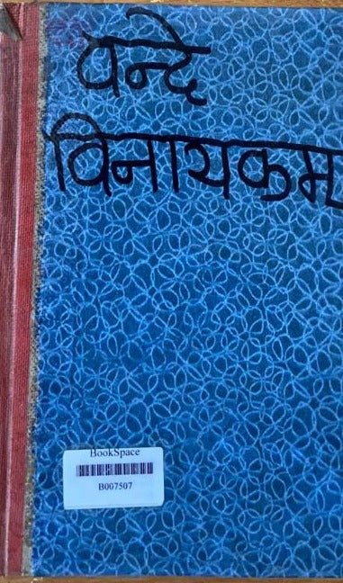 Vande Vinayakam - A Vintage Book on Music